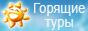 Горящие туры от всех туроператоров