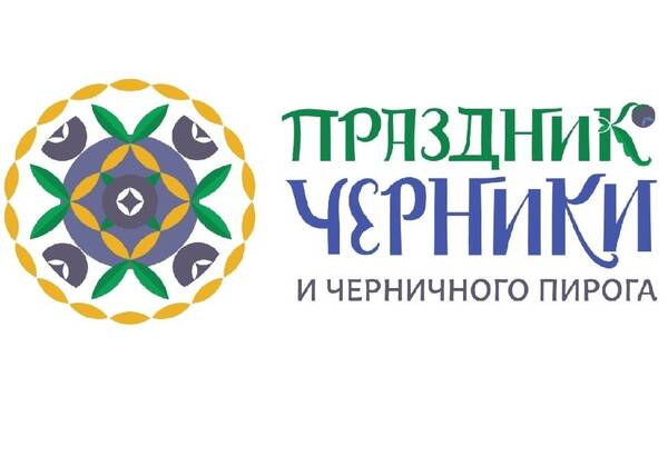 Красновишерский праздник черники пройдёт в интернете
