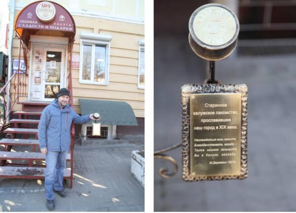 В Калуге открыли самую маленькую скульптуру, посвященную местному лакомству