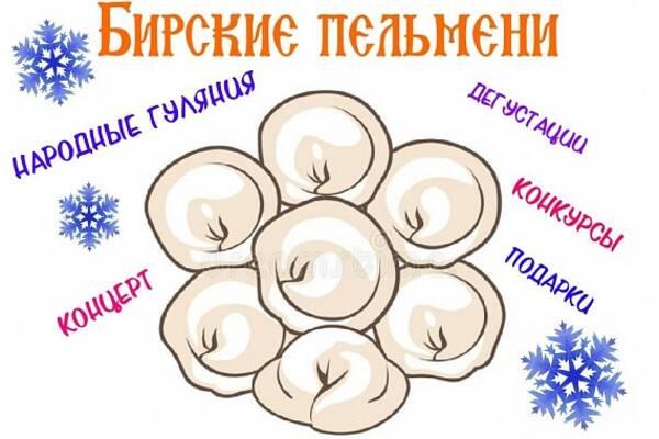 В Башкирии пройдет фестиваль «Бирские пельмени»