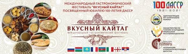 В Дагестане состоится I Международный гастрономический фестиваль «Вкусный Кайтаг»