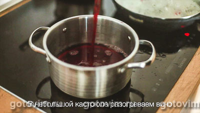 Груши в вине, Шаг 02