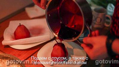 Груши в вине, Шаг 06