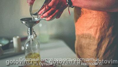 Ликер лимончелло, Шаг 07