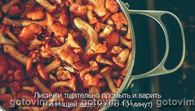 Жареные лисички с картошкой, Шаг 01