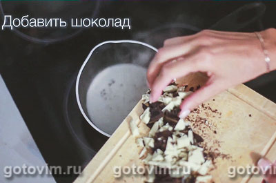 Кофе мокко с шоколадом, корицей и взбитыми сливками, Шаг 03