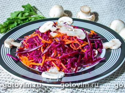 Салат с краснокочанной капустой. Фотография рецепта