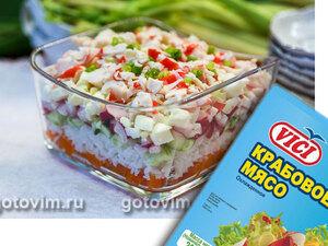 Слоеный салат с крабовым мясом VIČI, рисом и редисом