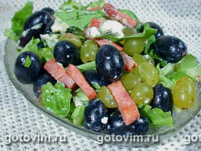 Салат с виноградом, ветчиной и сыром дор блю. Фото-рецепт