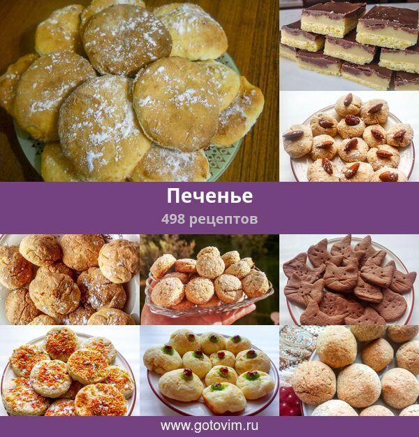 старинные рецепты свадебные печенья