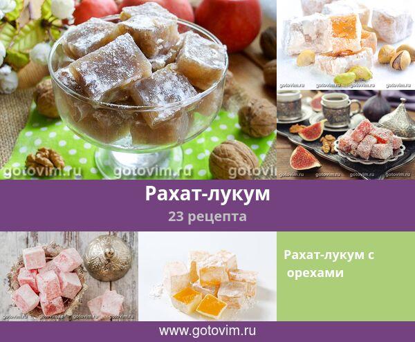 Рахат-лукум рецепты: как приготовить в домашних условиях