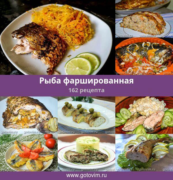 Фаршированная рыба в духовке – 6 рецептов