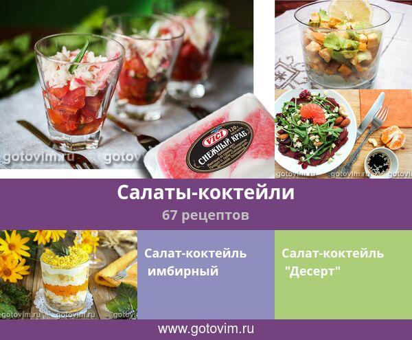 рецепт салата из зелени коктейль