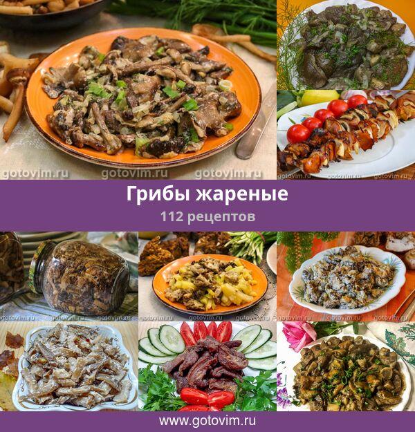 Фитюхи грибы как готовить