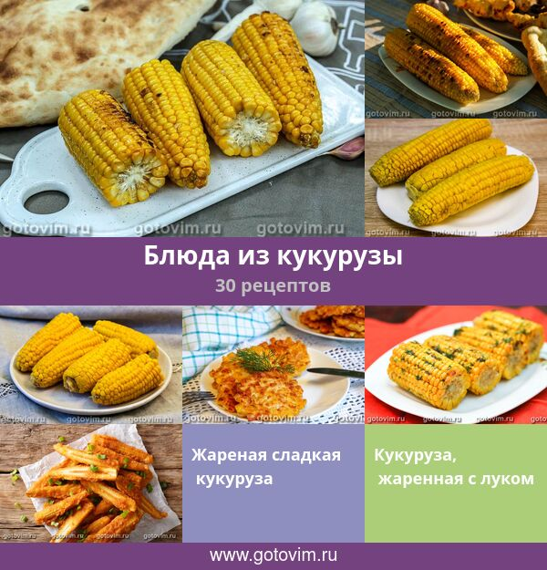 Что можно сделать с початком кукурузы