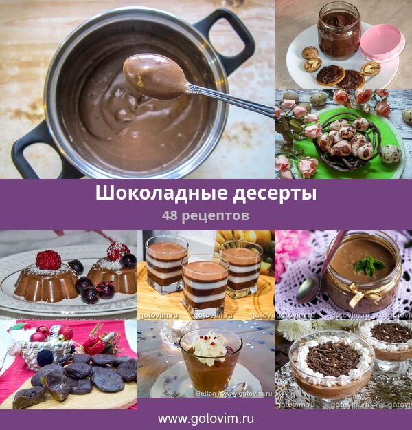 Легкий шоколадный десерт  Рецепт