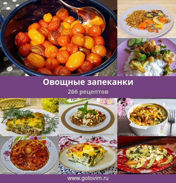 Как вкусно приготовить овощную запеканку в духовке – Dachampion    Рецепт овощной запеканки видео-рецепт