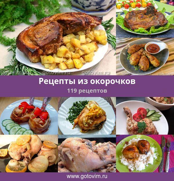 Рецепты для окорочков — pic 2