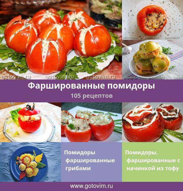 Фаршированные помидоры - рецепты на праздничный стол