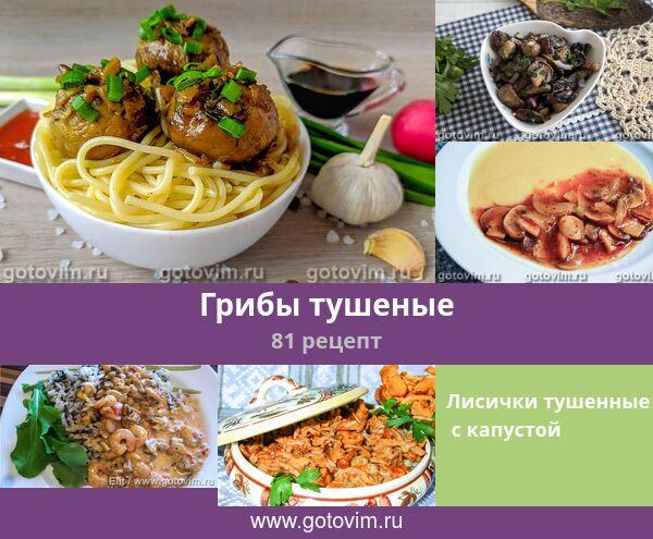 Как приготовить Тушеные в мясном бульоне грибы рецепт с фото