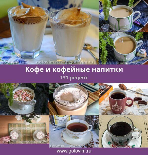 Кофе и кофейные напитки, 112 рецептов, фото-рецепты
