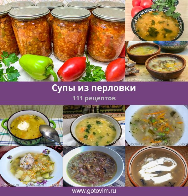 Суп с перловкой: пошагово с фото
