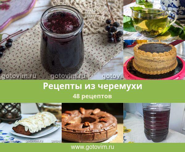 Красная черемуха рецепты на зиму что можно приготовить с фото и видео