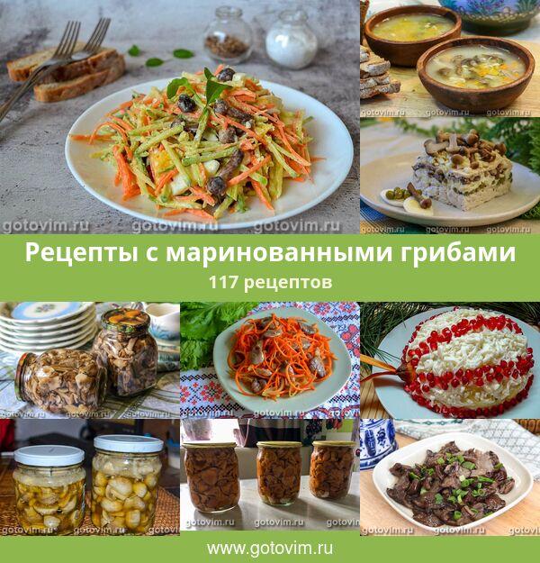Блюда из маринованных грибов: 9 рецептов с фото. Что можно приготовить из маринованных грибов?