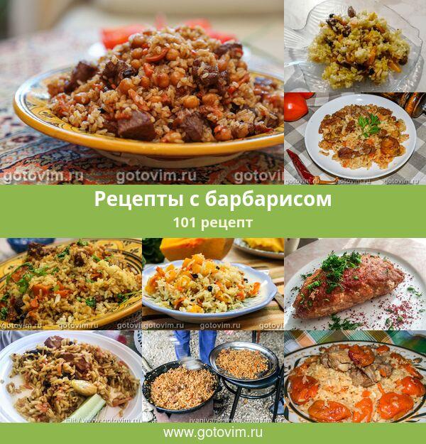 Блюда из барбариса — рецепты и способы приготовления в домашних условиях