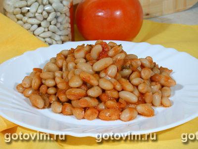 Белая фасоль с помидорами. Фото-рецепт