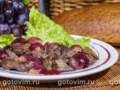 Печенка с виноградом и коричневым сахаром brown&white